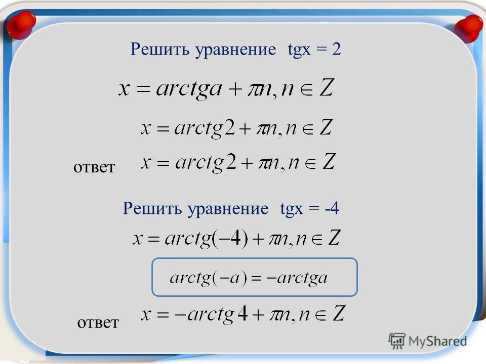 Решить уравнение tgx = 2 ответ Решить уравнение tgx = -4 ответ