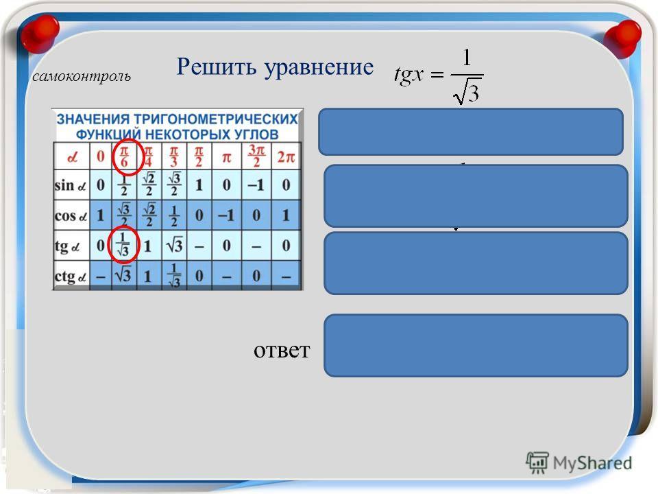 Решить уравнение ответ самоконтроль