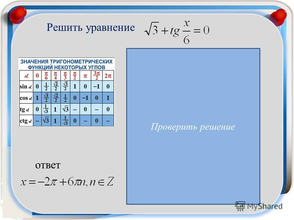 Решить уравнение Проверить решение ответ