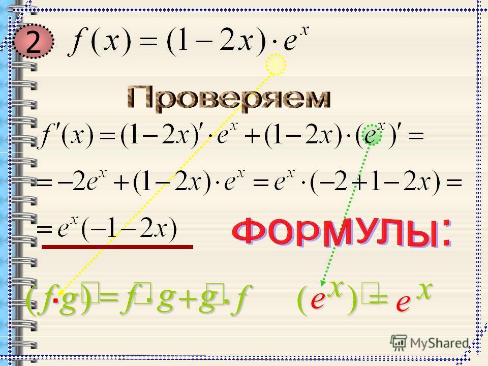 ) ( е x е x f g g f gf. ) (.. f g g f gf. ) (.. 2
