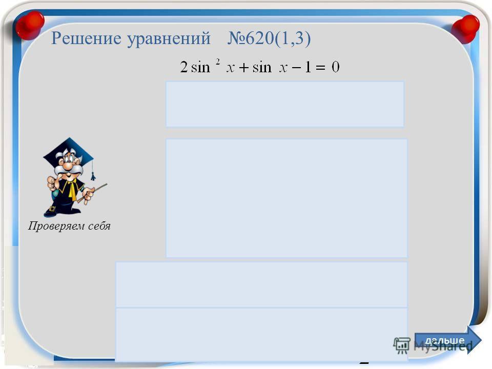 Решение уравнений 620(1,3) дальше Проверяем себя