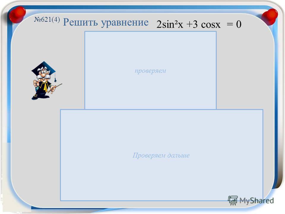 621(4) Решить уравнение 2sin²x +3 cosx = 0 2(1-cos²x) +3 cosx = 0 2-2cos²x +3 cosx = 0 2cos²x -3 cosx -2 = 0 где -1 y1 2y² -3y-2=0 Не удовлетв условию -1 y1 проверяем Проверяем дальше