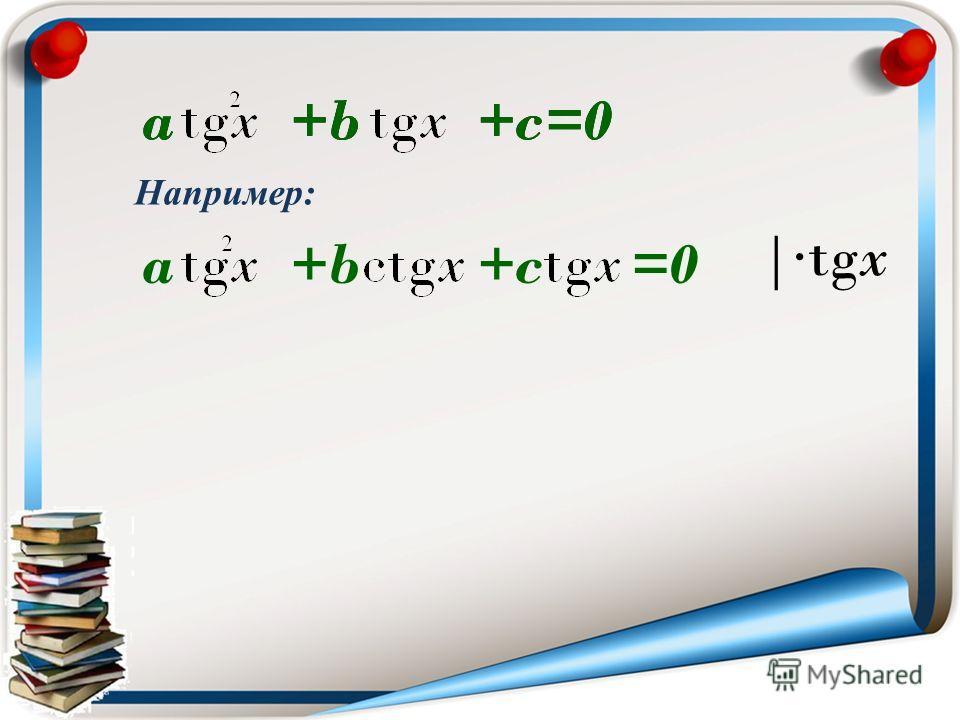 Например: a +b +c=0 |·tgx