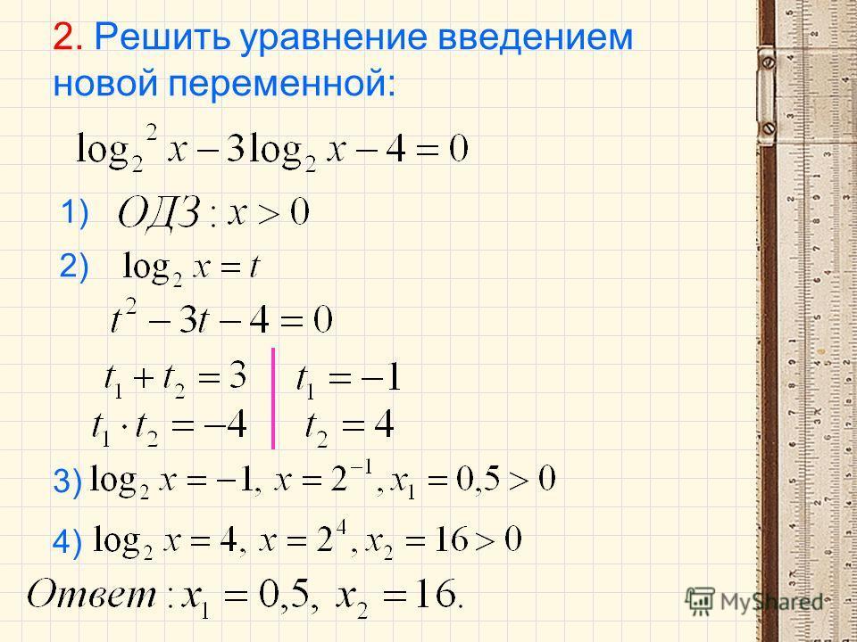 2. Решить уравнение введением новой переменной: 1) 2) 3) 4)