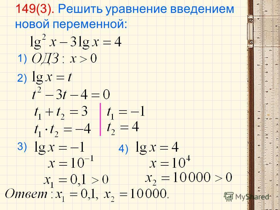 149(3). Решить уравнение введением новой переменной: 2) 3) 4) 1)