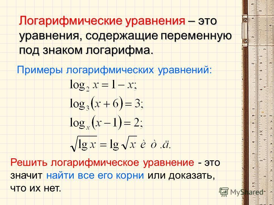 Логарифмические уравнения – это уравнения, содержащие переменную под знаком логарифма. Примеры логарифмических уравнений: Решить логарифмическое уравнение - это значит найти все его корни или доказать, что их нет.