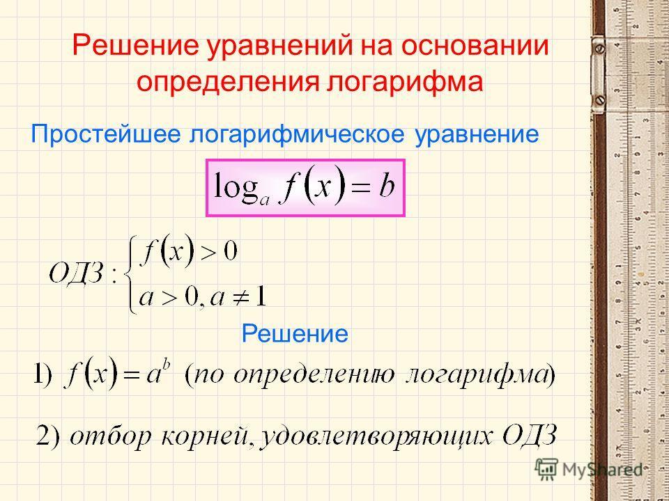 Решение уравнений на основании определения логарифма Простейшее логарифмическое уравнение Решение