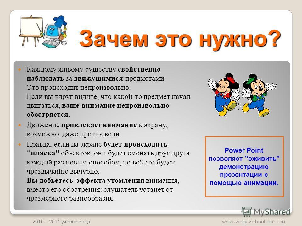 www.svetly5school.narod.ru 2010 – 2011 учебный год Зачем это нужно? Каждому живому существу свойственно наблюдать за движущимися предметами. Это происходит непроизвольно. Если вы вдруг видите, что какой-то предмет начал двигаться, ваше внимание непро