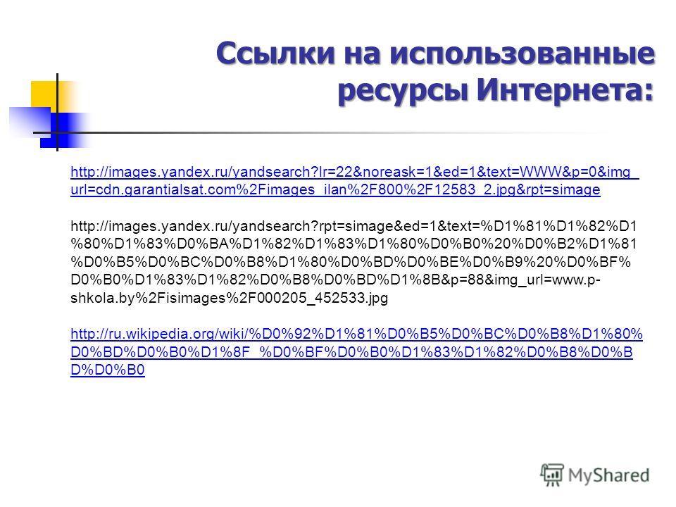 Ссылки на использованные ресурсы Интернета: http://images.yandex.ru/yandsearch?lr=22&noreask=1&ed=1&text=WWW&p=0&img_ url=cdn.garantialsat.com%2Fimages_ilan%2F800%2F12583_2.jpg&rpt=simage http://images.yandex.ru/yandsearch?rpt=simage&ed=1&text=%D1%81