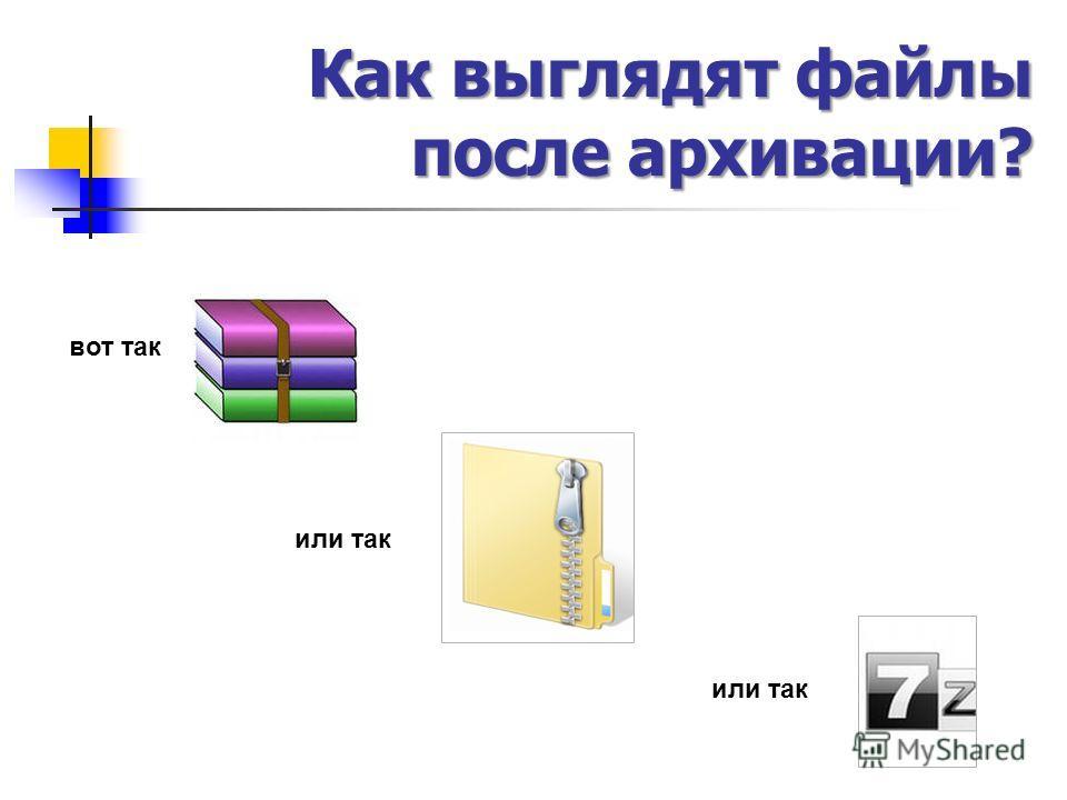 Как выглядят файлы после архивации? вот так или так