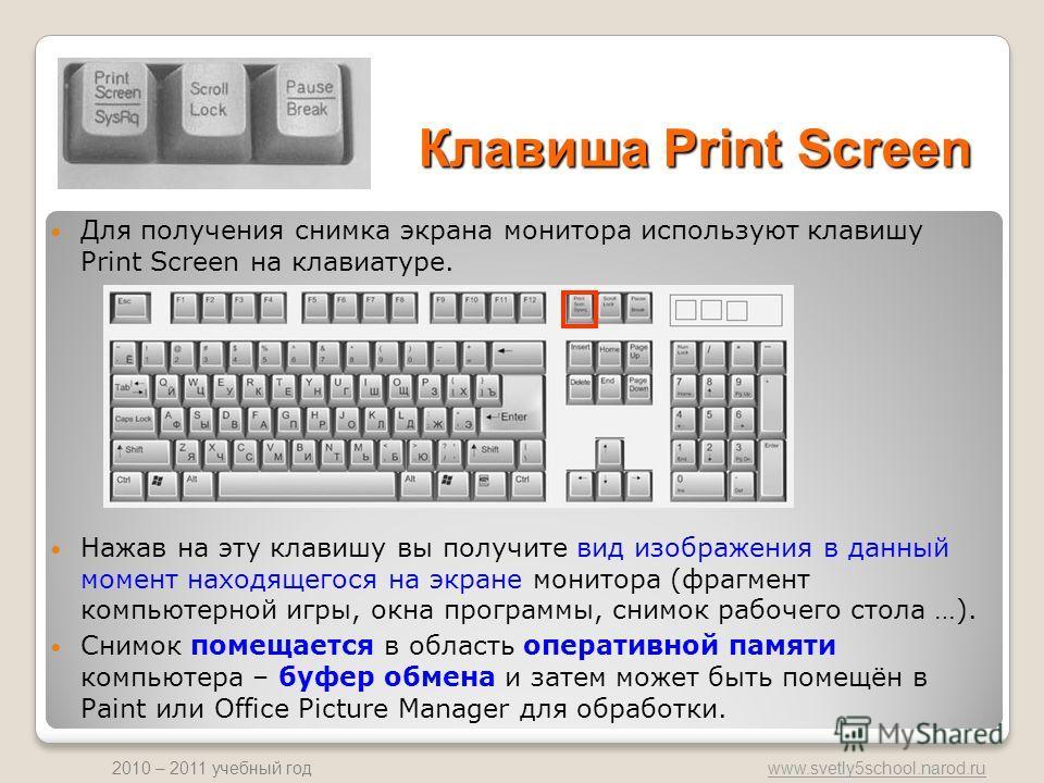 www.svetly5school.narod.ru 2010 – 2011 учебный год Клавиша Print Screen Для получения снимка экрана монитора используют клавишу Print Screen на клавиатуре. Нажав на эту клавишу вы получите вид изображения в данный момент находящегося на экране монито