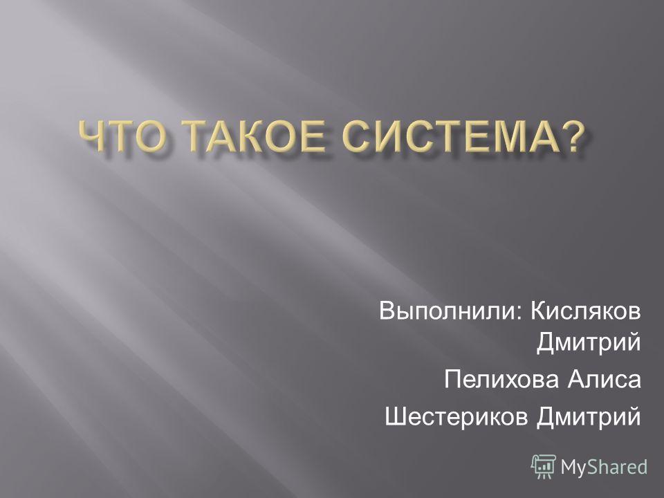 Выполнили : Кисляков Дмитрий Пелихова Алиса Шестериков Дмитрий