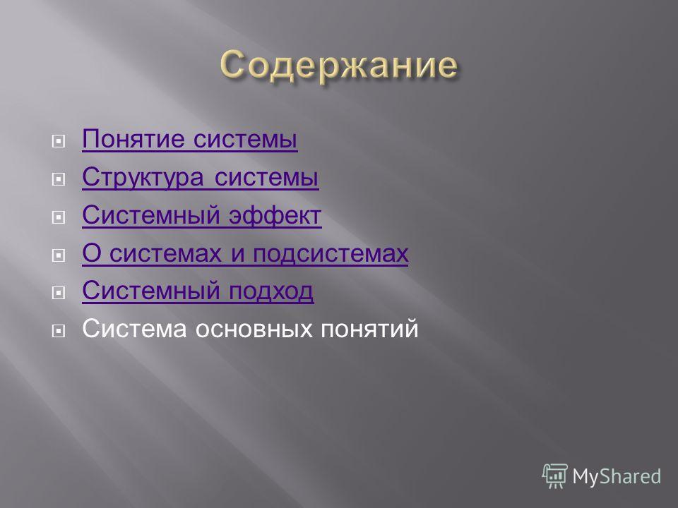Понятие системы Понятие системы Структура системы Структура системы Системный эффект Системный эффект О системах и подсистемах О системах и подсистемах Системный подход Системный подход Система основных понятий