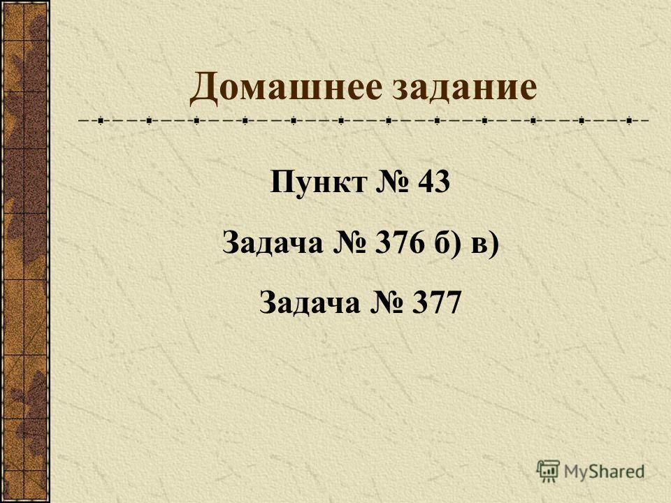 Домашнее задание Пункт 43 Задача 376 б) в) Задача 377