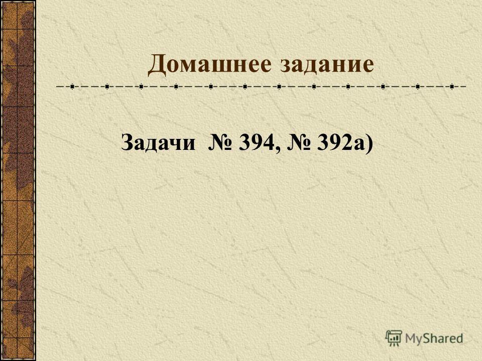 Домашнее задание Задачи 394, 392а)