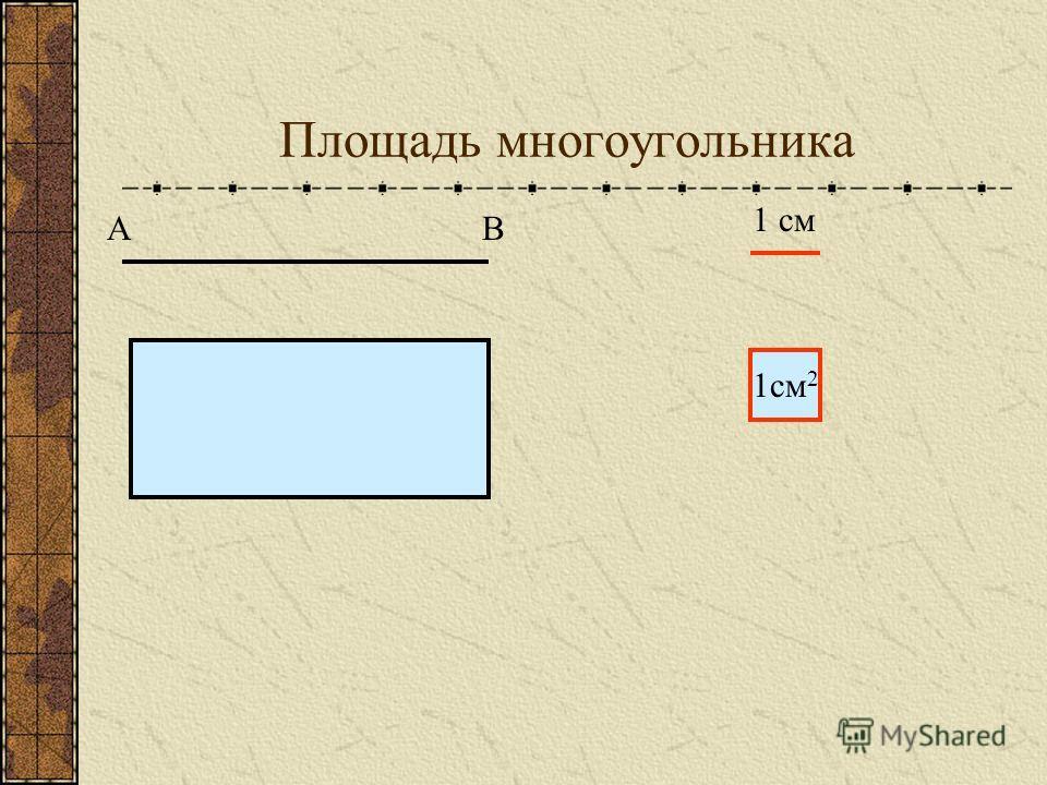Площадь многоугольника АВ 1 см 1см 2