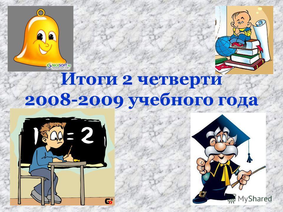 Итоги 2 четверти 2008-2009 учебного года