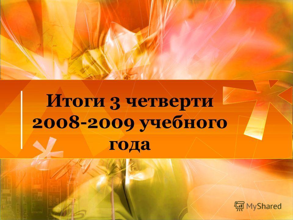 Итоги 3 четверти 2008-2009 учебного года