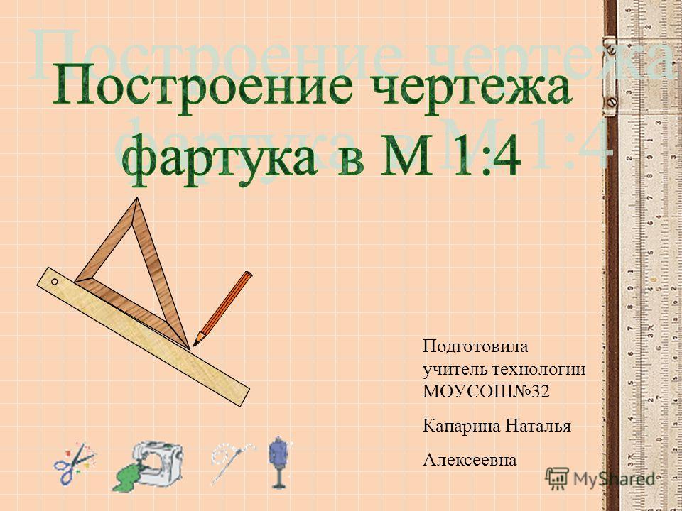 Подготовила учитель технологии МОУСОШ32 Капарина Наталья Алексеевна
