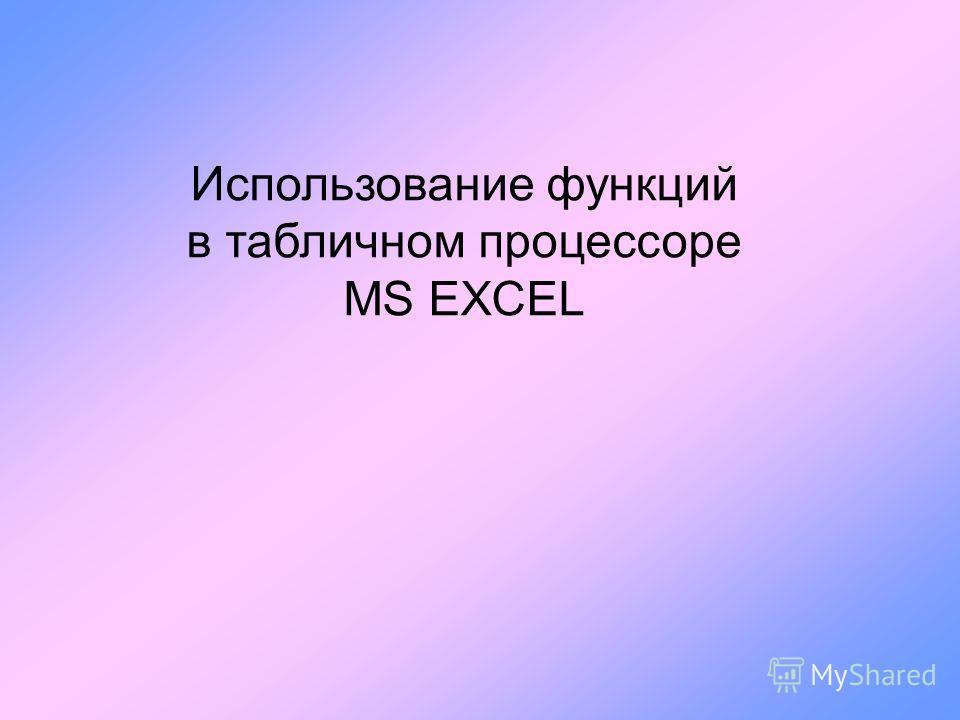 Использование функций в табличном процессоре MS EXCEL