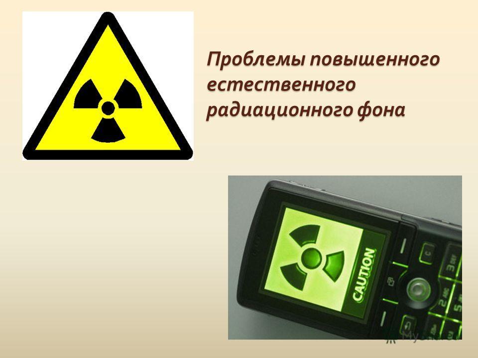 Проблемы повышенного естественного радиационного фона