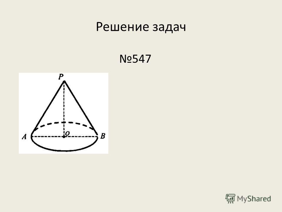 Решение задач 547