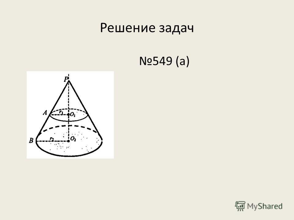 Решение задач 549 (а)