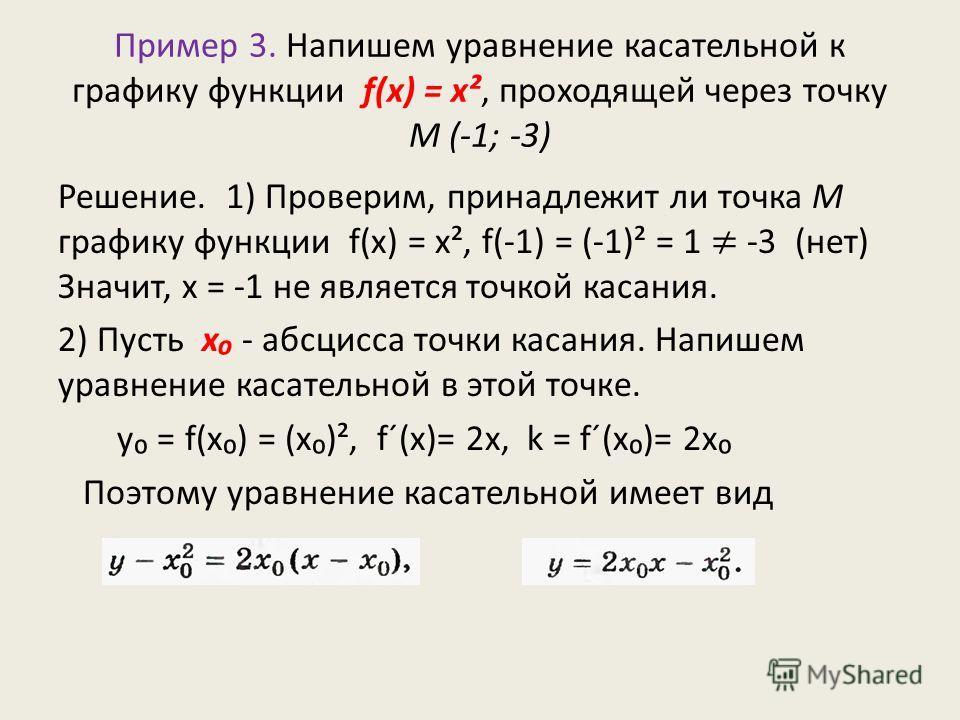 Пример 3. Напишем уравнение касательной к графику функции f(x) = х², проходящей через точку М (-1; -3)
