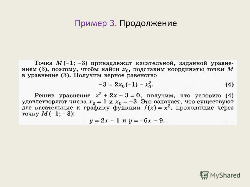 Пример 3. Продолжение