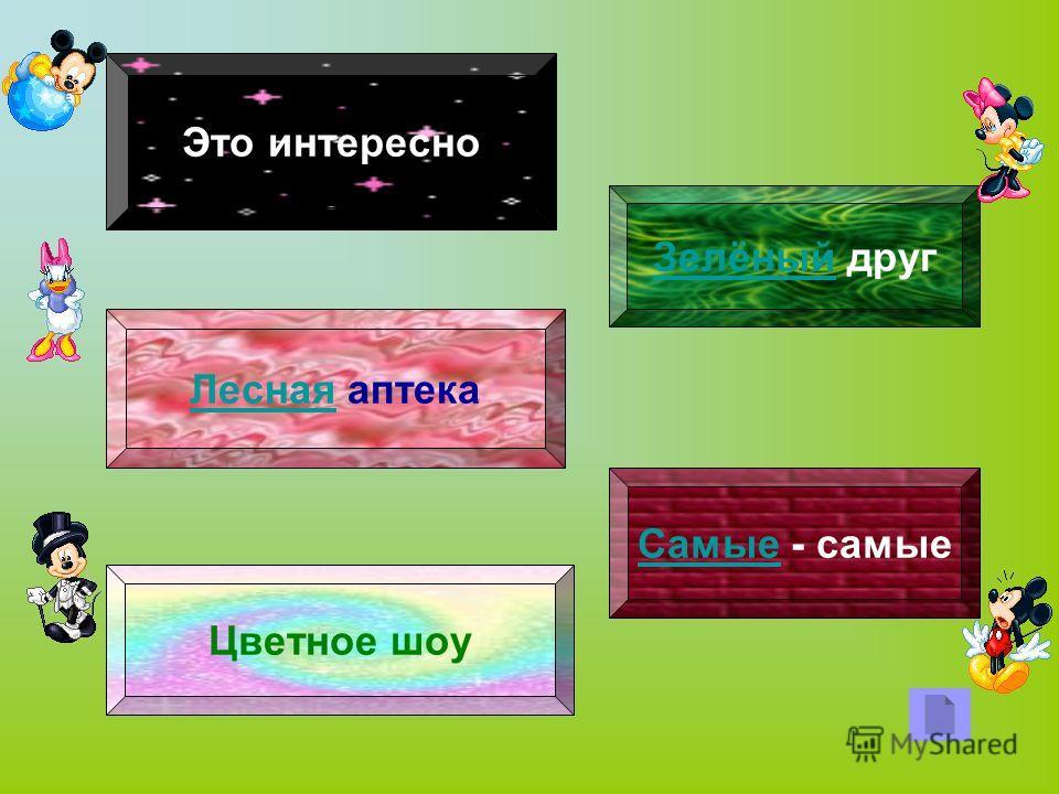 Это интересно Зелёный друг Цветное шоу Лесная аптека Самые - самые