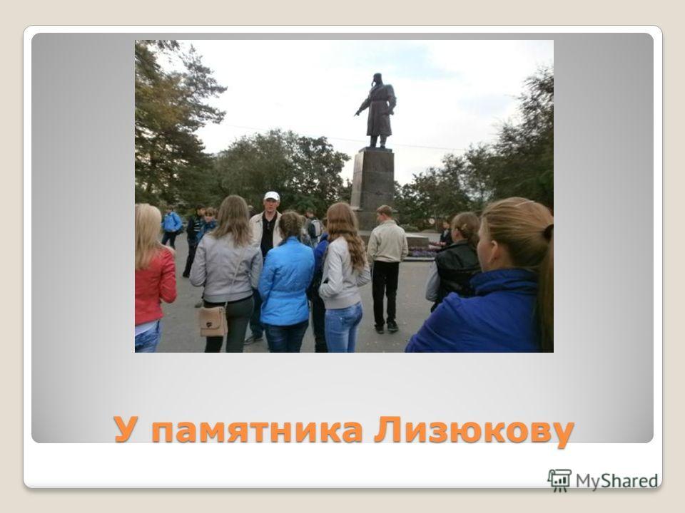 У памятника Лизюкову