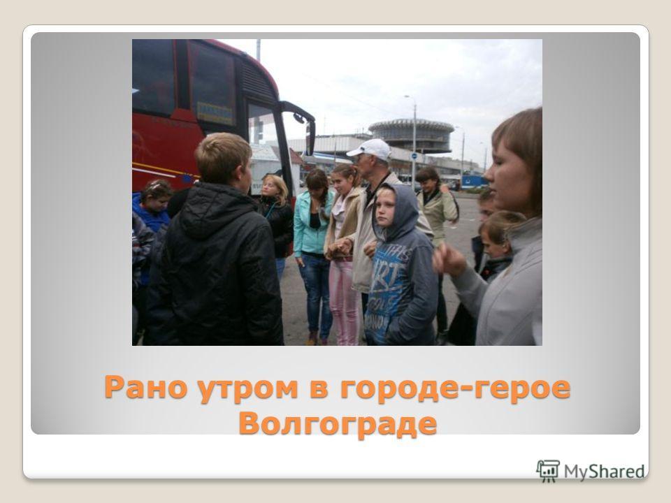 Рано утром в городе-герое Волгограде