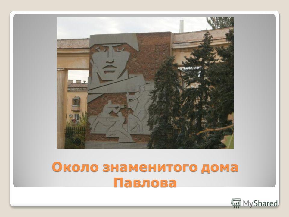 Около знаменитого дома Павлова
