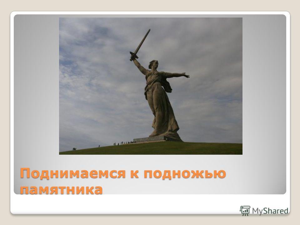 Поднимаемся к подножью памятника