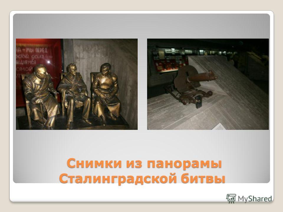 Снимки из панорамы Сталинградской битвы Снимки из панорамы Сталинградской битвы