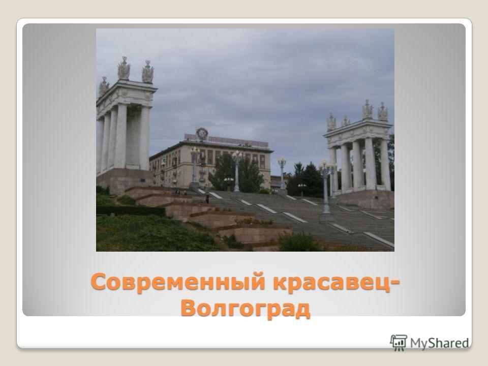 Современный красавец- Волгоград
