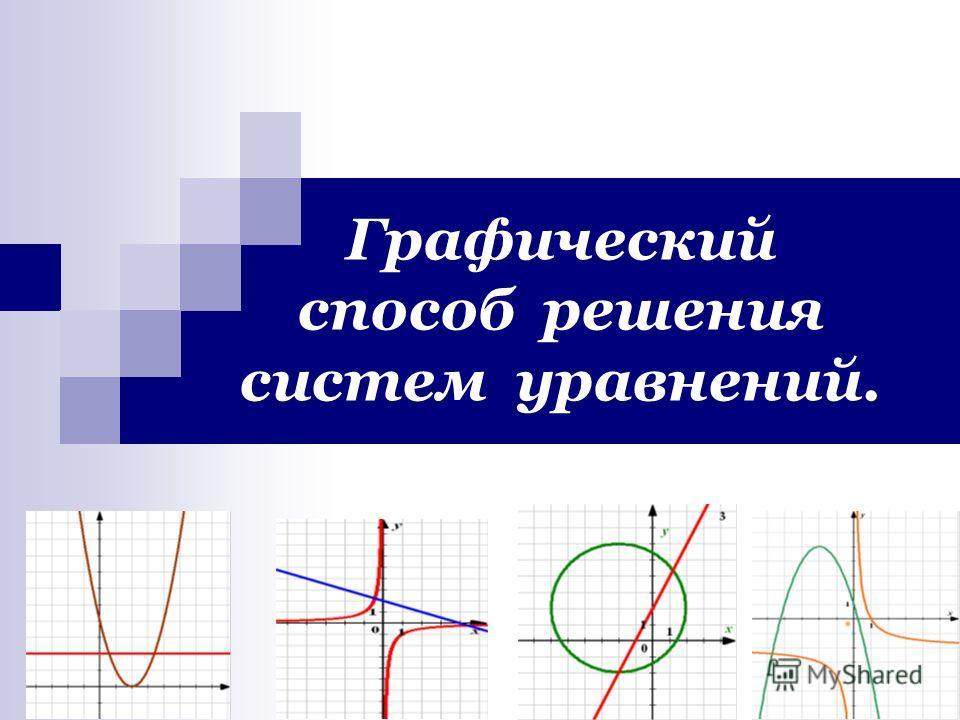 Графический способ решения систем уравнений.