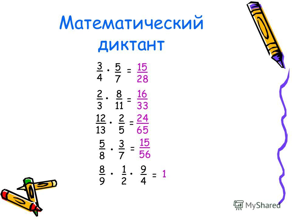 Математический диктант 3434 5757 = 15 28 2323 8 11 = 16 33 12 13 2525 = 24 65 5858 3737 = 15 56 8989 1212 9494 = 1