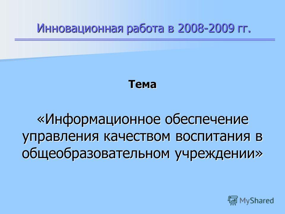 Инновационная работа в 2008-2009 гг. Тема «Информационное обеспечение управления качеством воспитания в общеобразовательном учреждении»