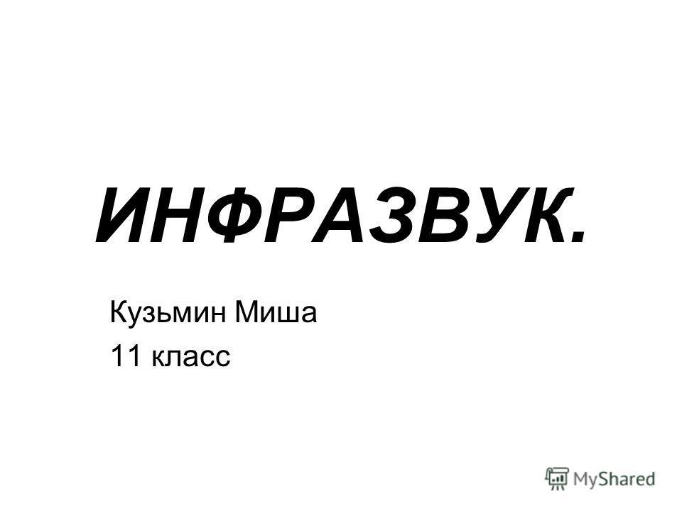 ИНФРАЗВУК. Кузьмин Миша 11 класс