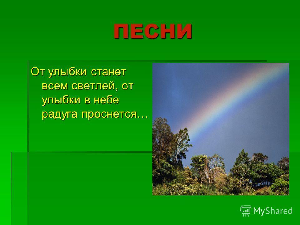 ПЕСНИ От улыбки станет всем светлей, от улыбки в небе радуга проснется…