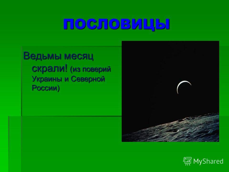 ПОСЛОВИЦЫ Ведьмы месяц скрали! (из поверий Украины и Северной России)