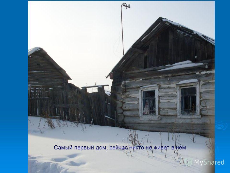 Самый первый дом, сейчас никто не живёт в нём.
