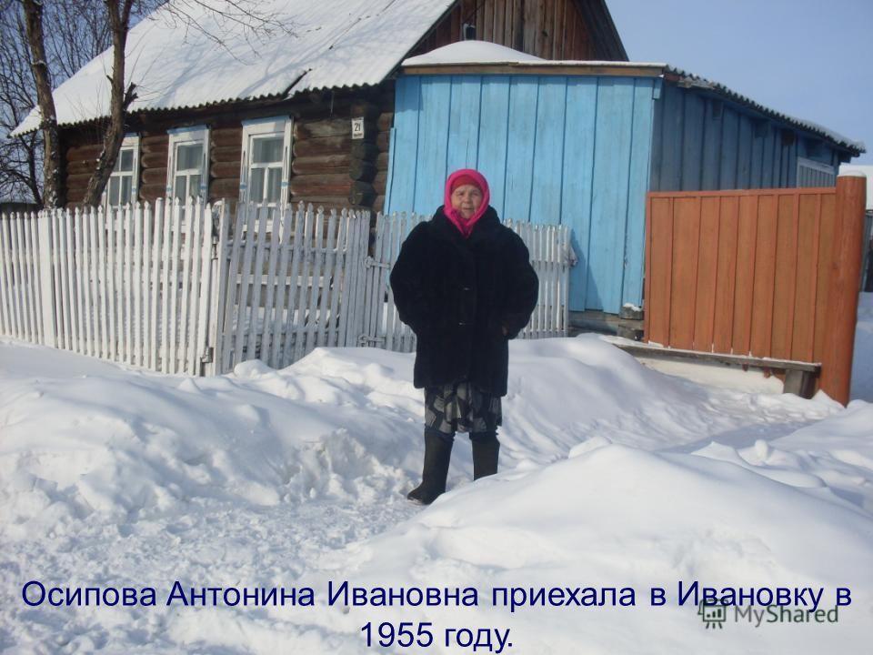 Осипова Антонина Ивановна приехала в Ивановку в 1955 году.