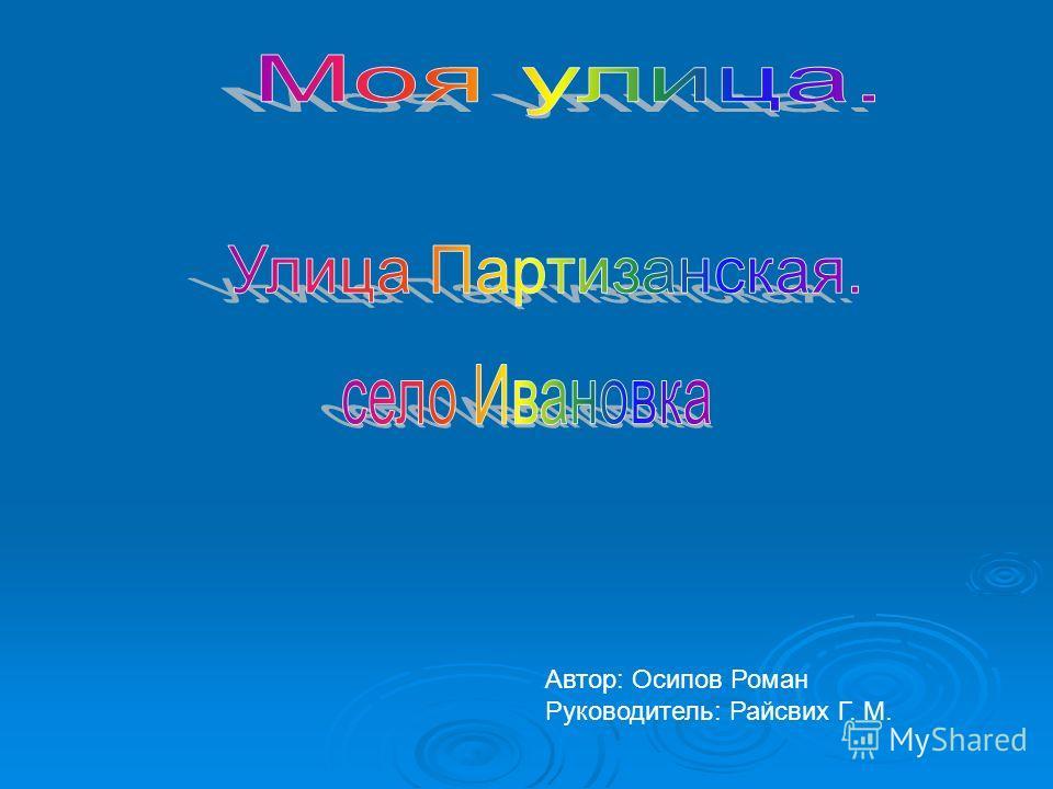 Автор: Осипов Роман Руководитель: Райсвих Г. М.