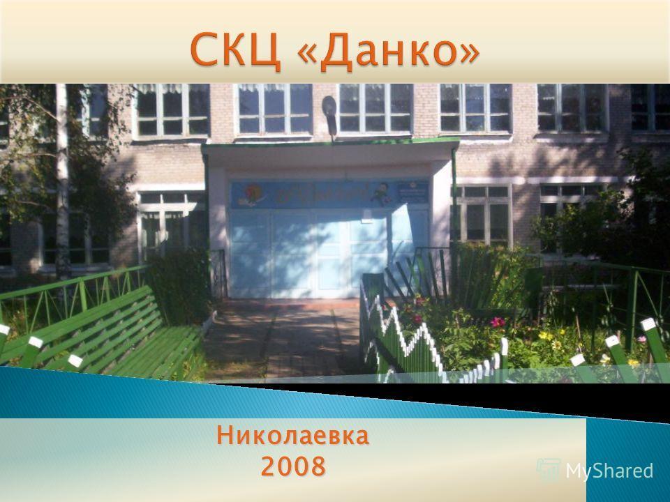 Николаевка2008