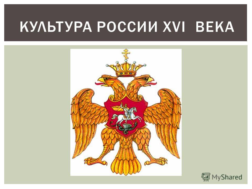 КУЛЬТУРА РОССИИ XVI ВЕКА