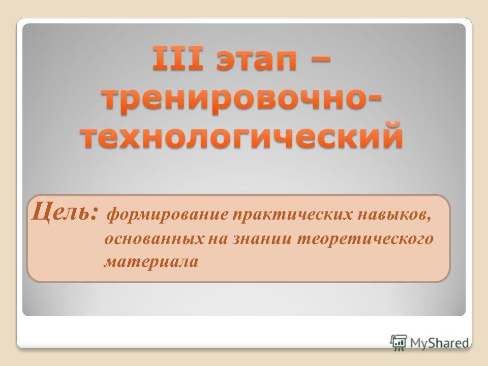 Цель: формирование практических навыков, основанных на знании теоретического материала
