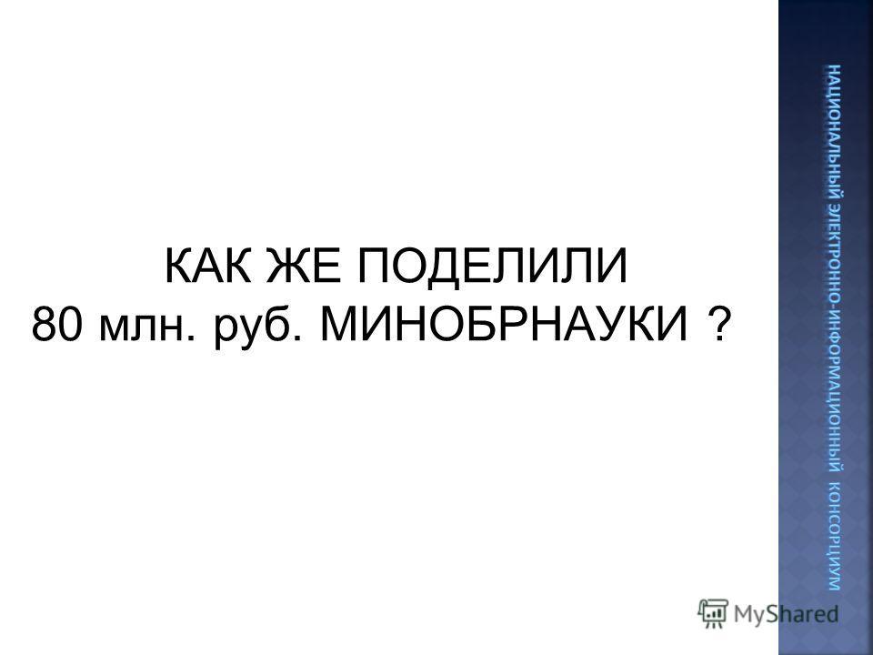 КАК ЖЕ ПОДЕЛИЛИ 80 млн. руб. МИНОБРНАУКИ ?