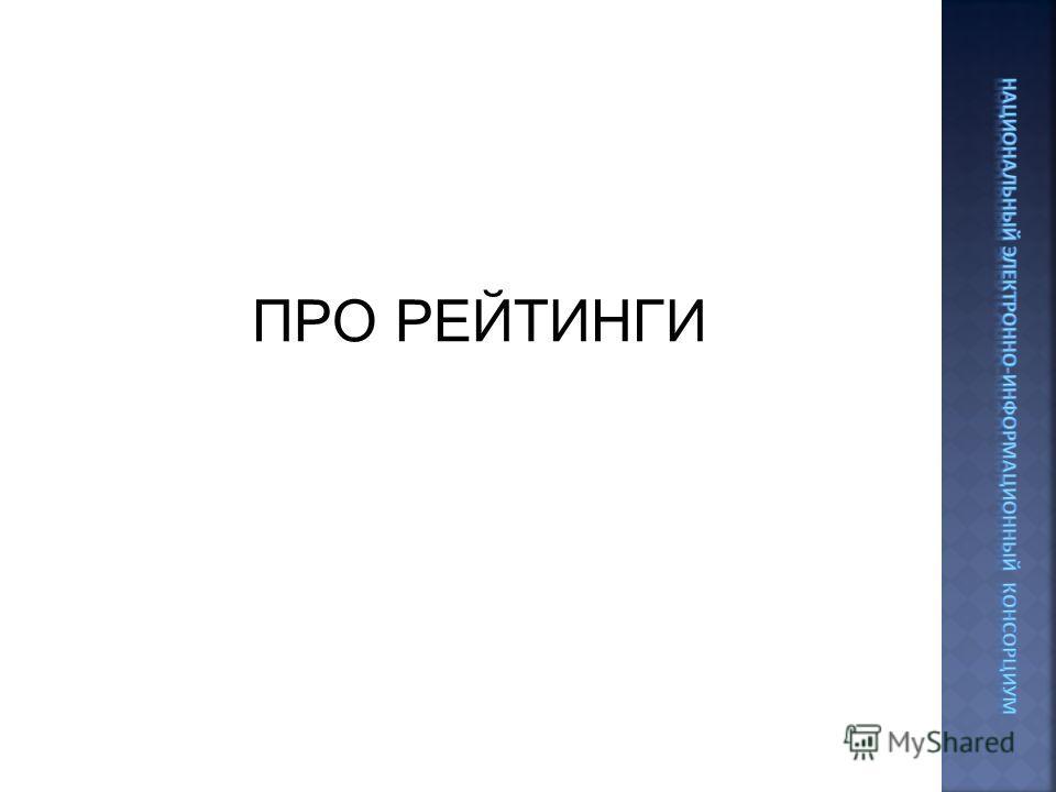 ПРО РЕЙТИНГИ
